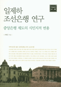 일제하 조선은행 연구