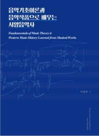 음악기초이론과 음악작품으로 배우는 서양음악사