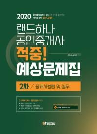 랜드하나 중개사법령 및 실무 적중! 예상문제집(공인중개사 2차)(2020)