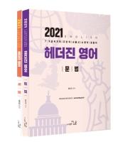 헤더진 영어 문법 +독해 세트(2021)