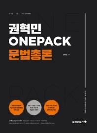 권혁민 ONEPACK 문법총론