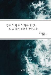 무의식의 의식화와 인간: C.G. 융의 접근에 대한 고찰