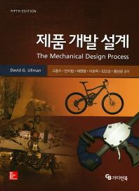 제품 개발 설계