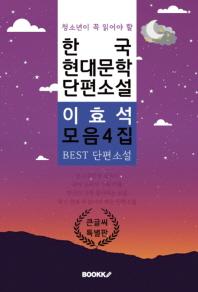 (청소년이 꼭 읽어야 할) 한국 현대문학 단편소설 이효석 모음 4집 [큰 글씨 특별판]