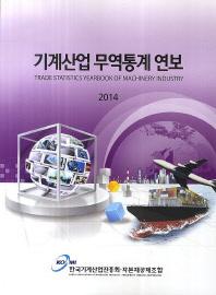 기계산업 무역통계 연보(2014)