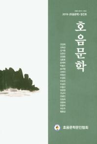 호음문학(2019년)(창간호)