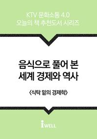 KTV 문화소통 4.0 오늘의 책 추천도서 시리즈 05. 음식으로 풀어 본 세계경제와 역사(도서요약)