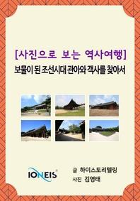[사진으로 보는 역사여행] 보물이 된 조선시대 관아와 객사를 찾아서