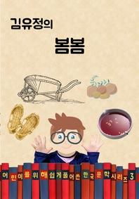 김유정의 봄봄 (어린이를 위해 쉽게 풀어 쓴 한국 문학 시리즈 3)