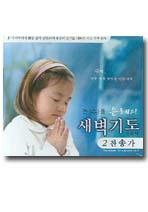 은혜의 새벽기도 2 찬송가(CD)