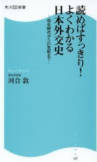 讀めばすっきり!よくわかる日本外交史 彌生時代から21世紀まで
