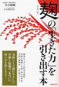 麴の「生きた力」を引き出す本