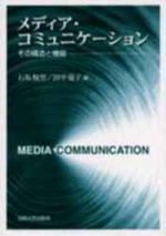 メディア.コミュニケ―ション その構造と機能