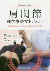 肩關節理學療法マネジメント 機能障害の原因を探るための臨床思考を紐解く