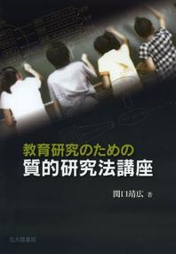 敎育硏究のための質的硏究法講座