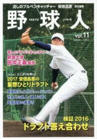野球人 VOL.11