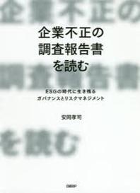 企業不正の調査報告書を讀む ESGの時代に生き殘るガバナンスとリスクマネジメント