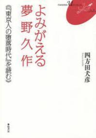 よみがえる夢野久作 「東京人の墮落時代」を讀む