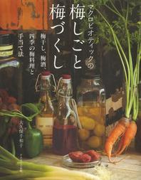 マクロビオティックの梅しごと梅づくし 梅干し,梅酒,四季の梅料理と手當て法