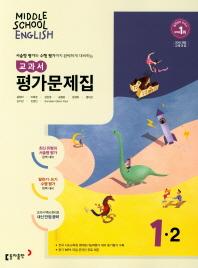중학 영어 중1-2 교과서 평가문제집(윤정미 외)(2018)