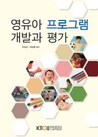 영유아프로그램개발과평가(2학기, 워크북포함)