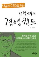 김혁 교수의 경영캠프
