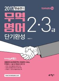tomato 패스 한승연의 무역영어 2급 3급 단기완성(2017)