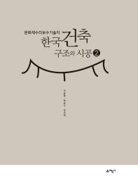 문화재수리보수기술자 한국건축구조와 시공. 2