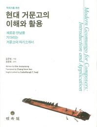 작곡가를 위한 현대 거문고의 이해와 활용