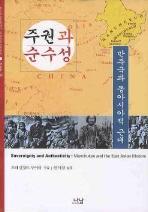 주권과 순수성: 만주국과 동아시아적 근대