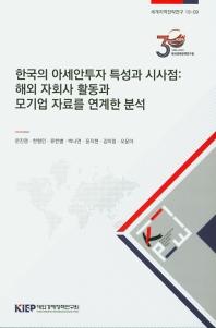 한국의 아세안투자 특성과 시사점: 해외 자회사 활동과 모기업 자료를 연계한 분석