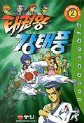 태권왕 강태풍 2(TV애니메이션소설 109)