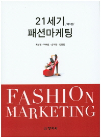 21세기 패션마케팅