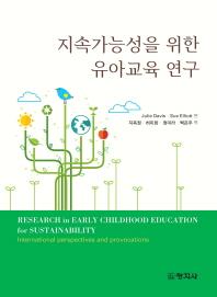 지속가능성을 위한 유아교육 연구