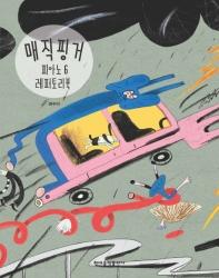 매직핑거 피아노 레퍼토리북. 6