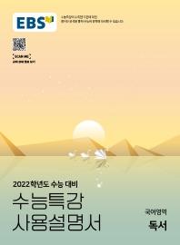 EBS 수능특강 사용설명서 고등 국어영역 독서(2021)(2022 수능대비)