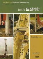 DAS의 DAS의 토질역학 수정판