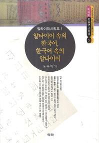 알타이어 속의 한국어, 한국어 속의 알타이어