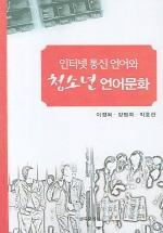 인터넷 통신 언어와 청소년 언어문화