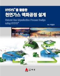HYSYS를 활용한 천연가스 액화공정 설계