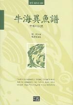 우해이어보 (한국 최초의 어보)