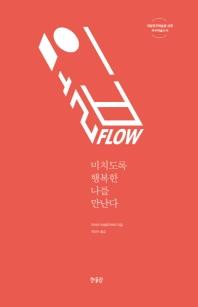 몰입, FLOW