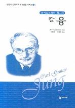 분석심리학의 창시자 칼 융