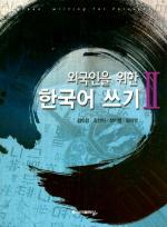 외국인을 위한 한국어 쓰기. 2