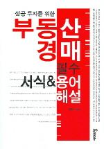 부동산 경매 필수 서식 & 용어 해설