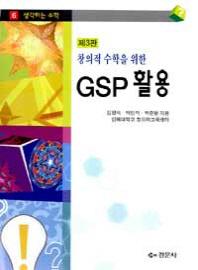 창의적 수학을 위한 GSP활용