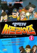 신비한 TV 서프라이즈. 2