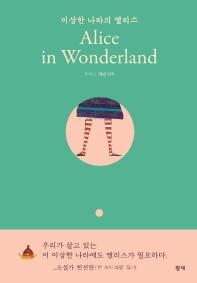 이상한 나라의 앨리스(Alice in Wonderland)