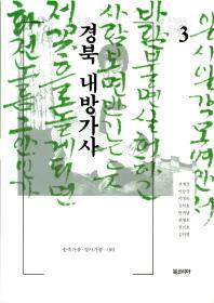 경북 내방가사