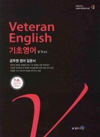 Veteran English 기초영어(7 9급경찰공무원 시험대비)(2012)(인터넷전용상품)